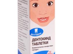 Tabletler Dentokind: kullanım talimatları